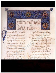 Рукопись написанная знаменитым писцом монастыря Ватопед Hodegon Chariton 1340 год