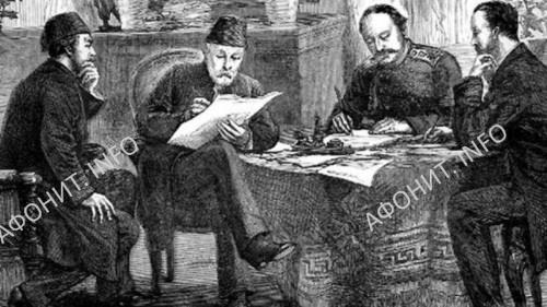 Подписание Сан-Стефанского мирного договора.  Граф Игнатьев второй справа