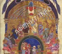 Пятидесятница. Армянская книжная миниатюра XIII век