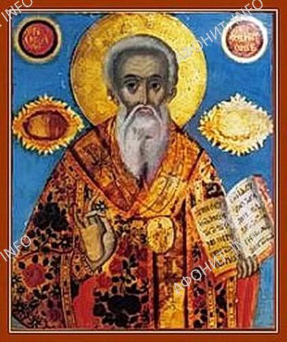 Afanasiy-I-Konstantinopolski