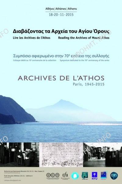 Конференция «Читая архивы Афона» (Διαβάζοντας τα Αρχεία του Αγίου Όρους / Reading the Archives of Mount Athos), 18-20 ноября 2015 г.