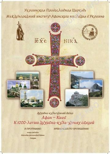 В девяти городах Европы УПЦ и Международный институт афонского наследия проведут мероприятия, посвященные Святой Горе Афон
