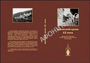 Афонский Архив ХХ века