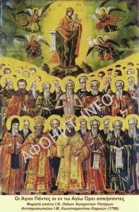 AfonvsehSvyatih1796