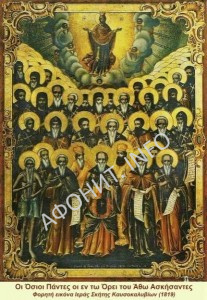 Собор всех Отцов на Святой Горе Афонской просиявших
