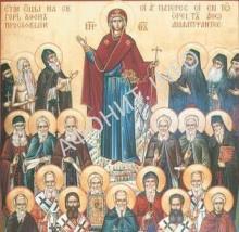 Собор всех Афонских святых