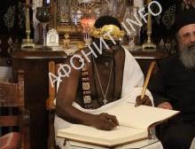 Африканский король и лидер Форума африканских монархов Чиффи Зие Жан Жерве yна Афоне принял Православие
