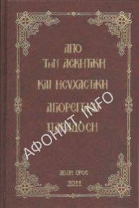Новый Афонский патерик