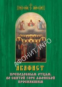 Акафист Собору всех Отцов на Святой Горе Афонской просиявших