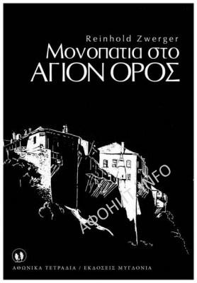 Альманах «Афонские тетради»  (Αθωνικών Τετραδίων)
