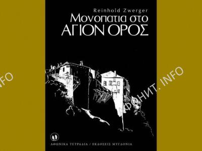 Альманах «Афонские тетради»