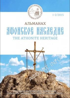 Научный альманах «Афонское наследие»