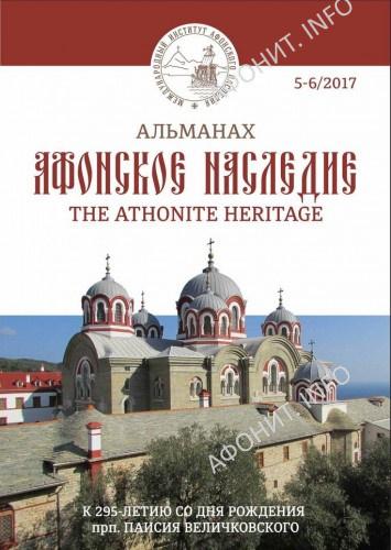 Научный альманах «Афонское наследие» («The Athonite Heritage»), 2017, №№ 5 – 6