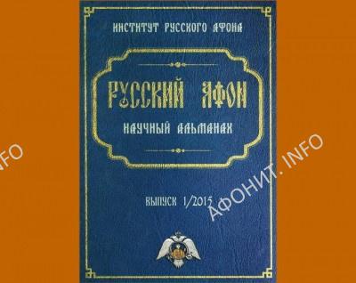 научный альманах «Русский Афон»