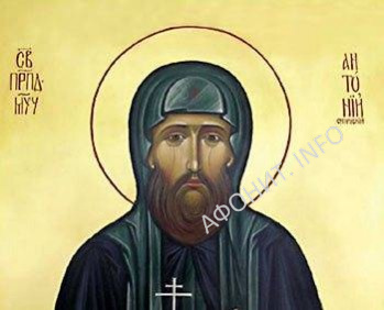 Преподобномученик Антоний Карейский