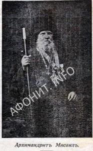 Архимандрит Мисаил Сопегин игумен Русского на Афоне Свято-Пантелеимонова монастыря