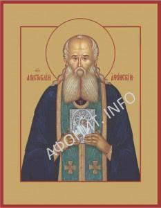 Прп. Аристоклий (Амвросиев) Афонский