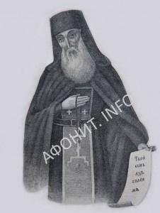 Старец Арсений Афонский