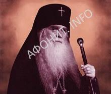 Архиепископ Аверкий (Таушев) Сиракузский и Троицкий