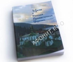 книга Августина Никитина «Афон и Русская Православная Церковь»
