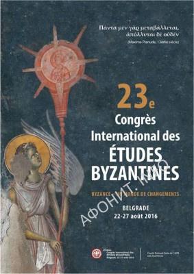 XXIII-й Международный конгресс византийских исследований, 22 - 27 августа 2016 г., Белград