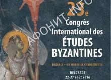 XXIII-й Международный конгресс