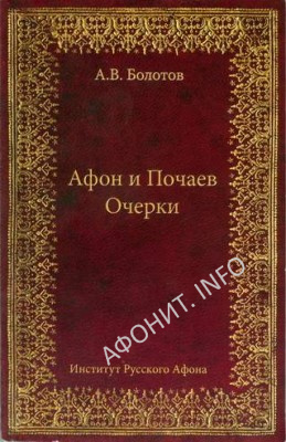 «Афон и Почаев. Очерки». Книга схимонаха Амвросия (Александра Владимировича Болотова)