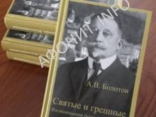 Святые и грешные. Воспоминания А. В. Болотова