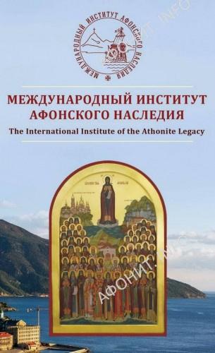 Международный институт афонского наследия