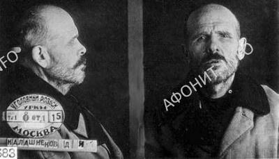 Иеромонах Данакт. Москва. Тюрьма НКВД. 1937 год