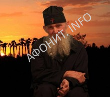 Старец Ефрем (Мораитис) Филофейский Афонский