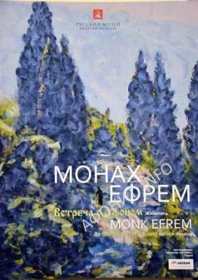 Выставка работ о. Ефрема (Макарова) «Встреча с Афоном. Живопись»