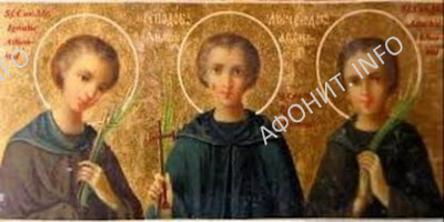 Трое афонских подвижников, отдавших жизнь за Христа: Прпмчч. Евфимий, Игнатий и Акакий Афонские