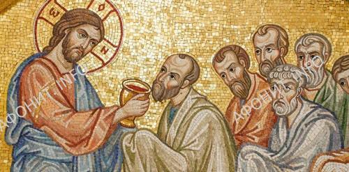 Таинство Святой Евхаристии