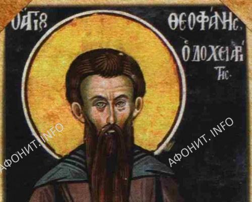 Преподобный Феофан Дохиарский