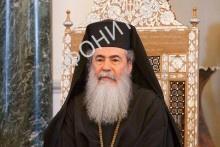 Иерумалимский Патриарх Феофил