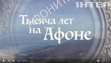 Документальный фильм «Тысяча лет на Афоне»
