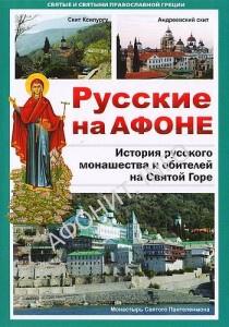 """Фильм """"Русские на Афоне"""""""