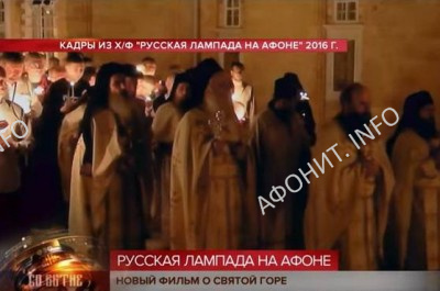 Премьера фильма «РУССКАЯ ЛАМПАДА НА АФОНЕ»