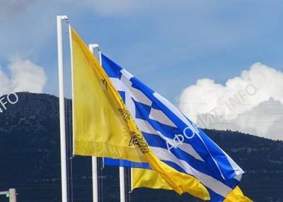 Флаги Греции и Афона