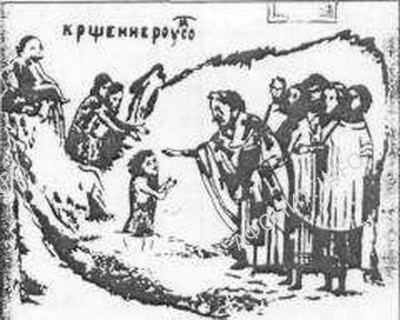 Фотиево или Аскольдово Крещение Руси в IX веке