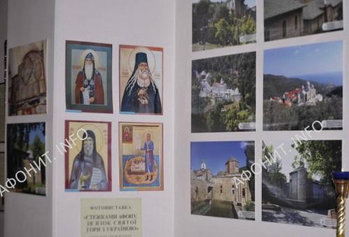 Международным институтом афонского наследия открыта фотовыставка Сергея Шумило «Тропами Афона»