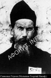 Священномученик Гедеон (Малышев)