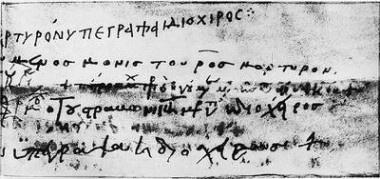 Святогорский Акт 1016 г. с подписью игумена монастыря Роса о. Герасима