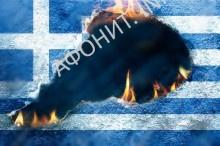 Черный день Греции