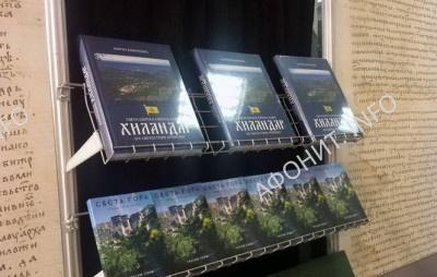 Патриарх Сербcкий Ириней посетил выставку изданий афонского Хиландарского монастыря в Белграде
