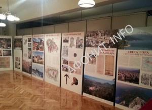Выставка «Хиландарский монастырь, наследие и восстановление»