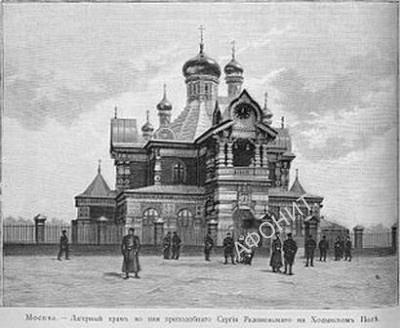 Храм преподобного Сергия Радонежского на Ходынском поле в Москве