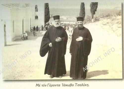 Старец Иаков (Цаликис) и старец Амвросий Святогорец