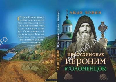 Русский афонский старец иеросхимонах Иероним (Соломенцов)